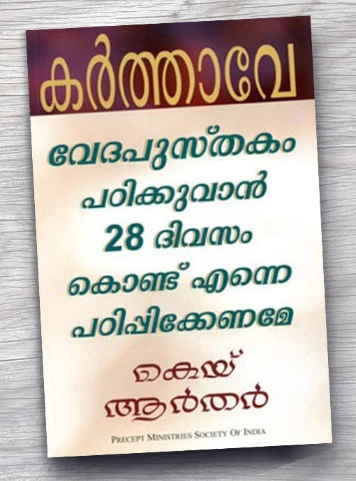 Lord, Teach Me to Study the Bible in 28 Days MALAYALAM